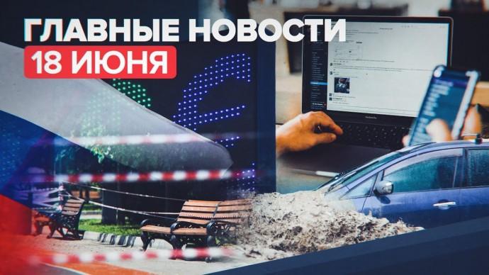 Новости дня — 18 июня: ЧС в Ялте, ситуация с коронавирусом в РФ