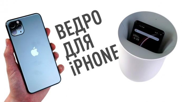 Ведро для iPhone - что оно делает?