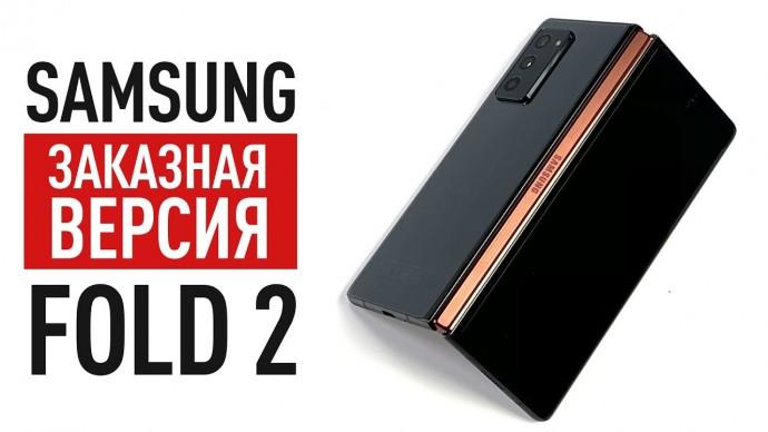 Кастомный Samsung Fold 2 с доставкой из Кореи