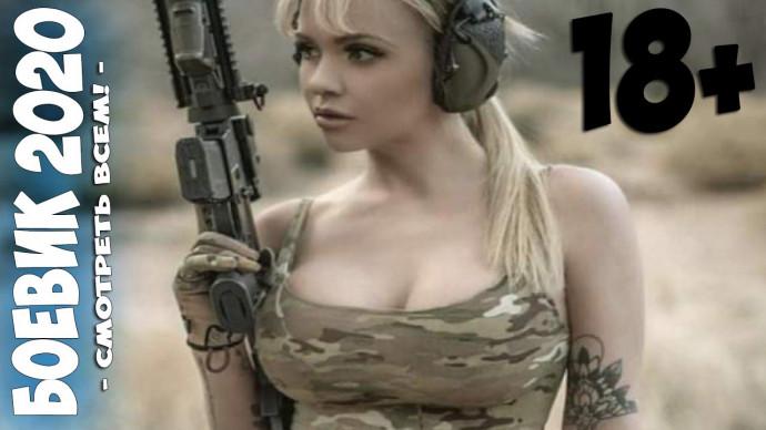 СУПЕР КИНО! Боевик 2020 - ЖЕНА ЧЕЧЕНЦА - Русские боевики 2020 новинки
