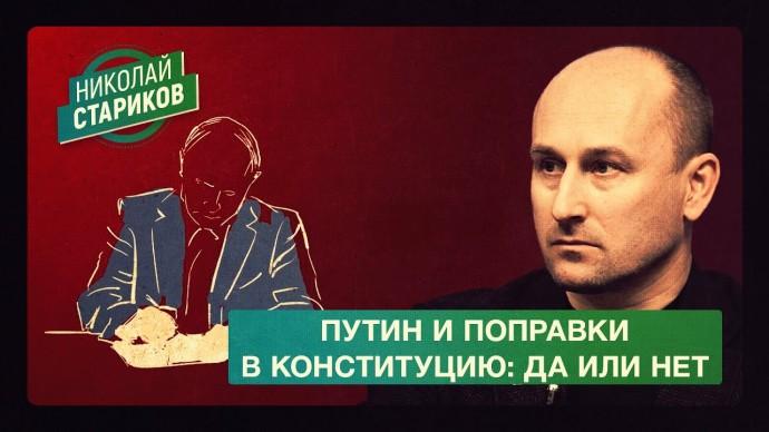 Путин и поправки в Конституцию: да или нет (Николай Стариков)
