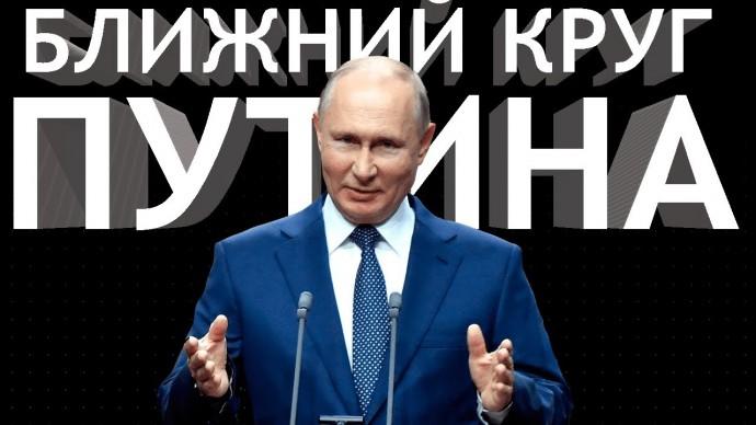 Секрет многолетнего правления Путина I Ближний круг президента России I Политбюро 2.0