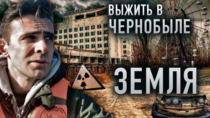 Земля. Зона отчуждения. Выжить в Чернобыле / Документальный фильм