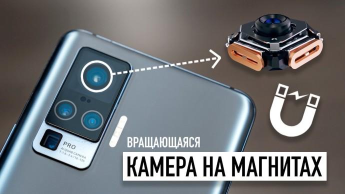 Камера на магнитах в vivo X50 Pro - распаковка!
