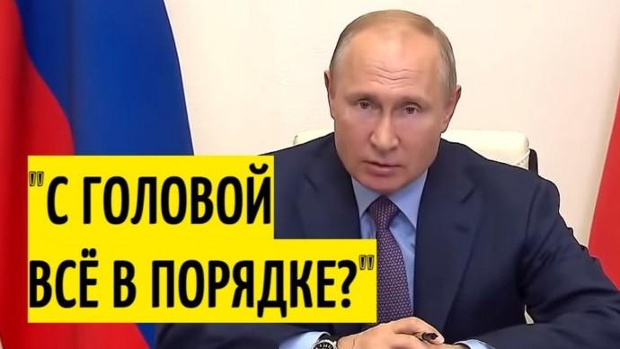 Путин в ШОКЕ от такого БЕСПРЕДЕЛА чиновников на местах!