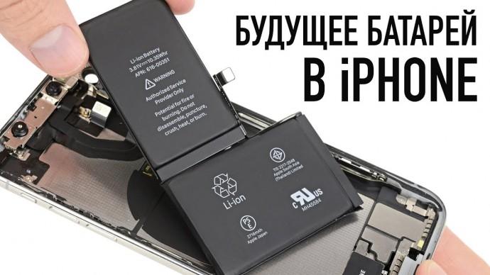 Какие батареи будут в новых iPhone