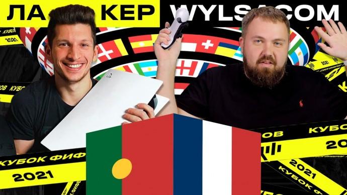 Лакер (Португалия) vs. Wylsacom и PS5 (Франция) - 3 тур Кубка Фиферов 2021...