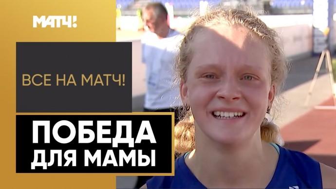 «Мамочка, эта победа для тебя». Интервью Анастасии Чистяковой заставит тебя плакать!