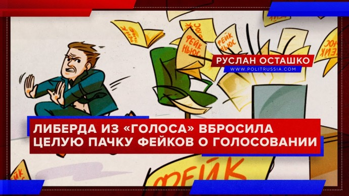 Либерда из «Голоса» вбросила целую пачку фейков о голосовании (Руслан Осташко)