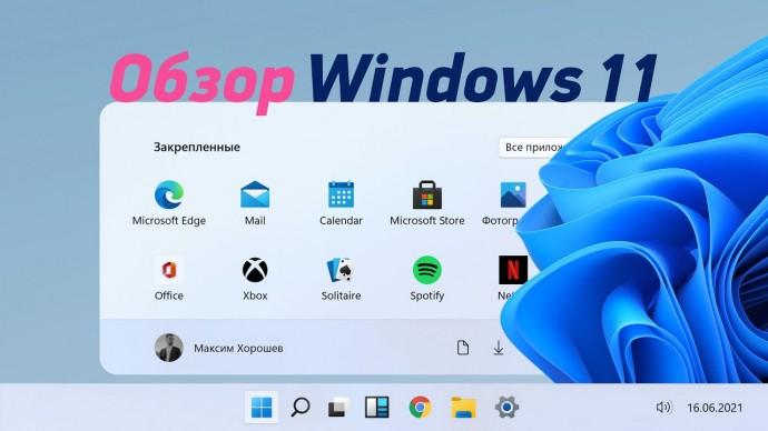 Первый обзор Windows 11
