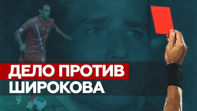 На Романа Широкова завели уголовное дело после избиения судьи