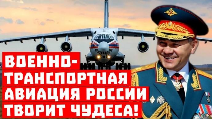 Экспресс Шойгу-Путина! Военно-транспортная авиация России творит чудеса!