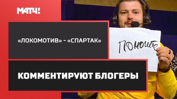 Как Антон Лазарев и парни из «Живого футбола» смотрели «Локомотив» - «Спартак»