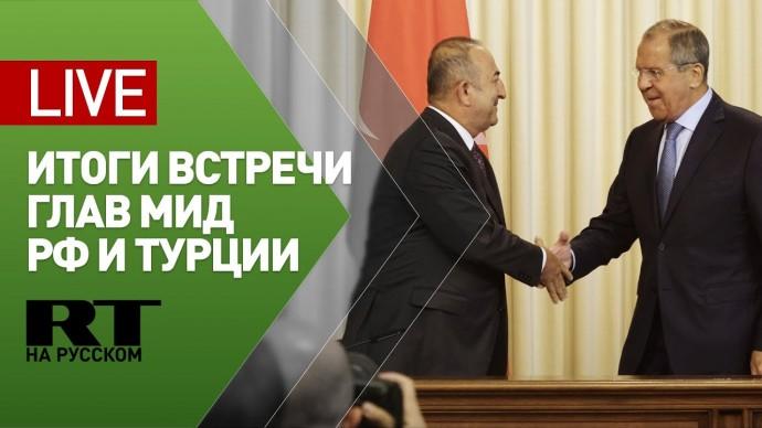 Лавров и глава МИД Турции подводят итоги переговоров — LIVE