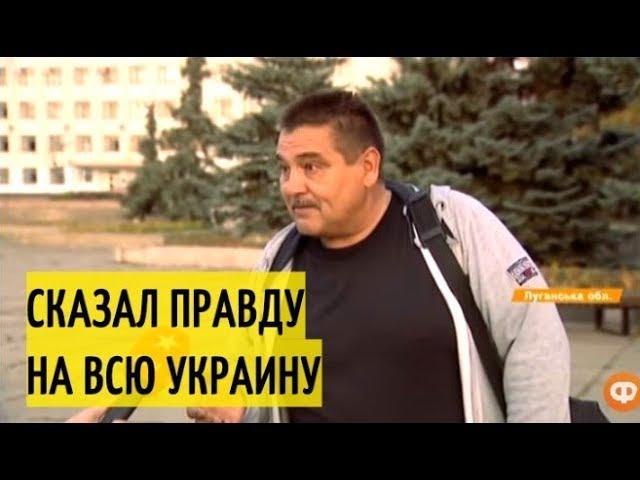 Красавчик! Житель ДOHБACCA 3АTKHУЛ yкpаинскoго журналиста // Политика сегодня