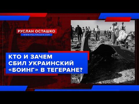 Кто и зачем сбил украинский «Боинг» в Тегеране? (Руслан Осташко)