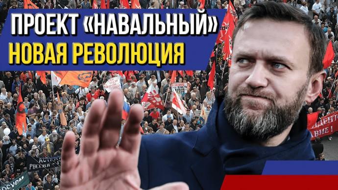 Проект «Навальный» вывели на новую орбиту. Его нельзя пускать обратно в Россию