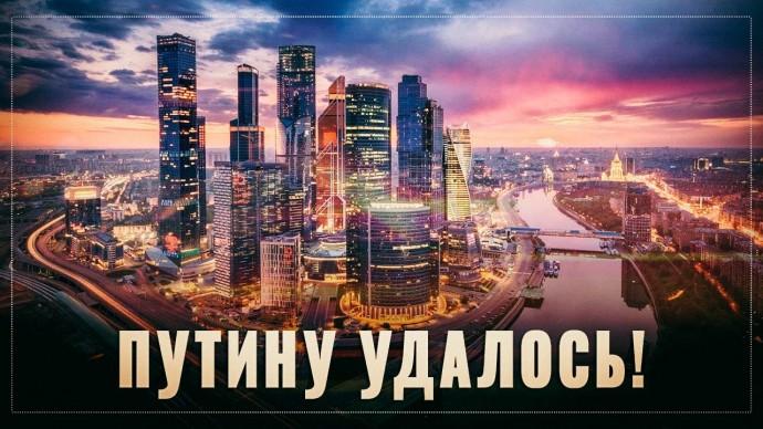 России удалось невозможное! Мы подтвердили статус сверхдержавы