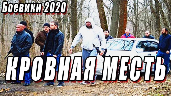 """Авторитетный Фильм Боевик 2020 """"КРОВНАЯ МЕСТЬ"""" Боевики Новинки Криминал Кино !"""