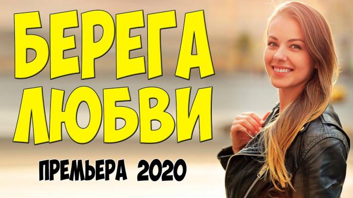 Офигительный фильм 2020 - БЕРЕГ ЛЮБВИ - Русские мелодрамы 2020 новинки HD 1080P