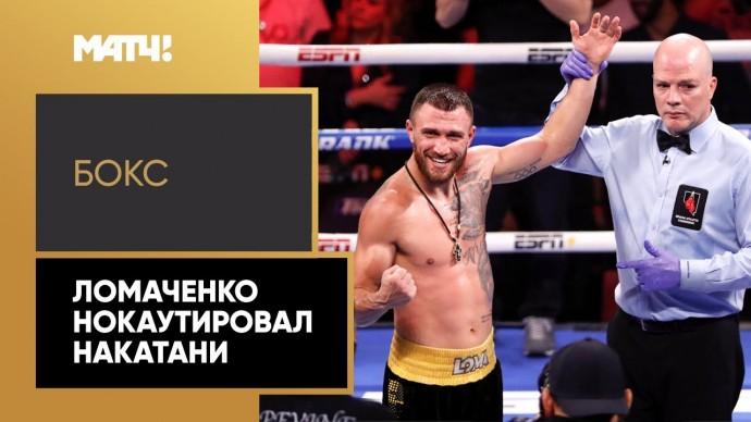 Василий Ломаченко нокаутировал Масаёси Накатани