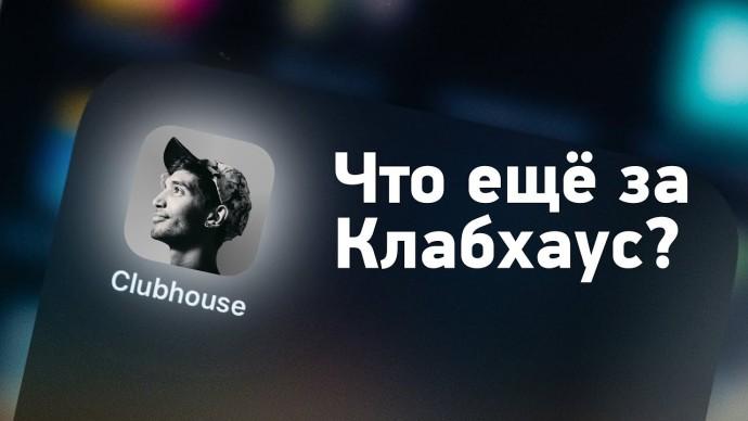 Что такое Clubhouse? Обзор... и как пользоваться?