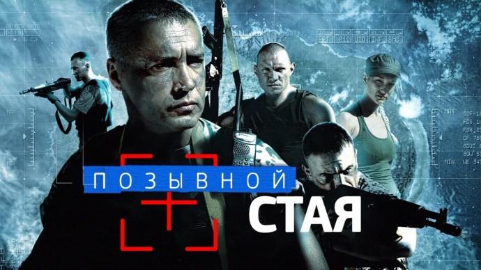 """Боевик """"Позывной """"Стая"""" 1 сезон @СМОТРИМ. Русские сериалы"""