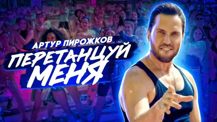Артур Пирожков - Перетанцуй меня (Премьера клипа 2020)
