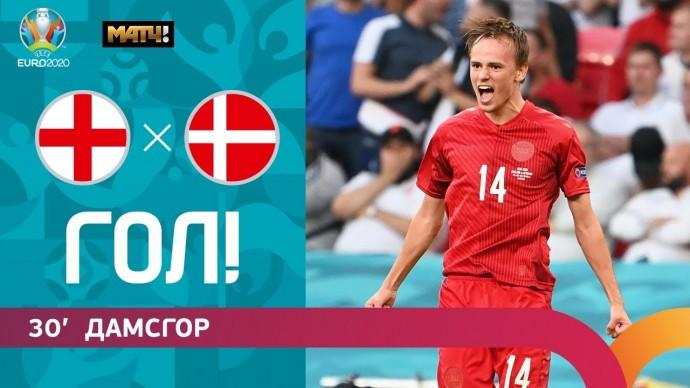 Гол Миккеля Дамсгора. Англия - Дания. ЕВРО-2020, 1/2 финала