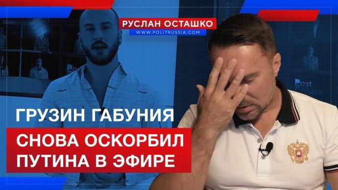 Грузин Габуния снова оскорбил Путина в эфире (Руслан Осташко)