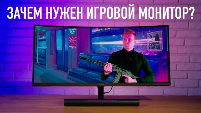 Зачем нужен игровой монитор