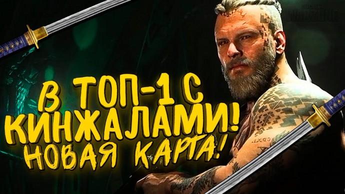 В ТОП-1 С КИНЖАЛАМИ! - НОВАЯ КАРТА В CALL OF DUTY: WARZONE