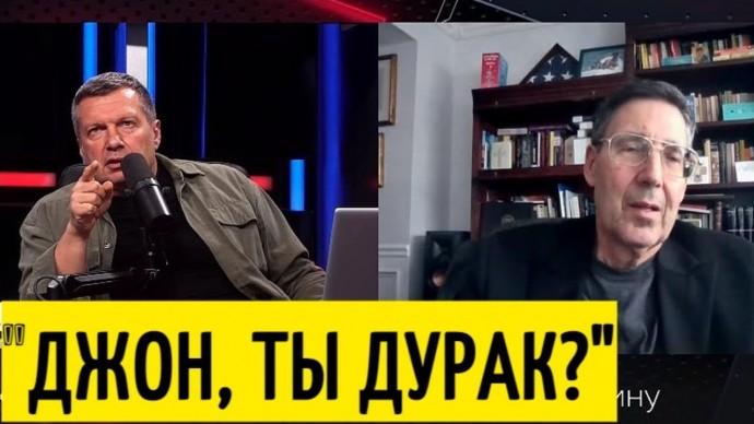 Эпичный эфир! Соловьев РАЗМАЗАЛ американского посла на Украине!
