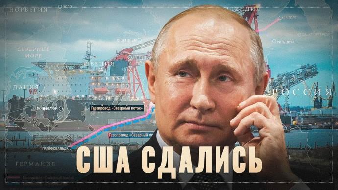 США сдались Путину! Такое чувство, что мир меняется в пользу России