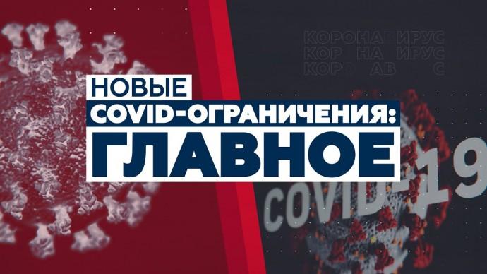 Обязательная вакцинация и антиковидные зоны: как в России отвечают на рост заболеваемости COVID-19