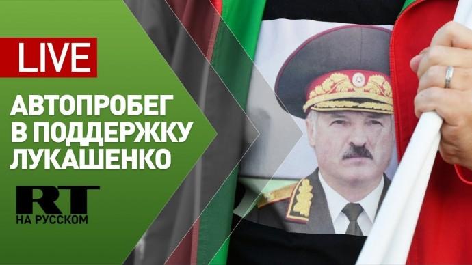В Белоруссии проходит автопробег в поддержку Лукашенко — LIVE
