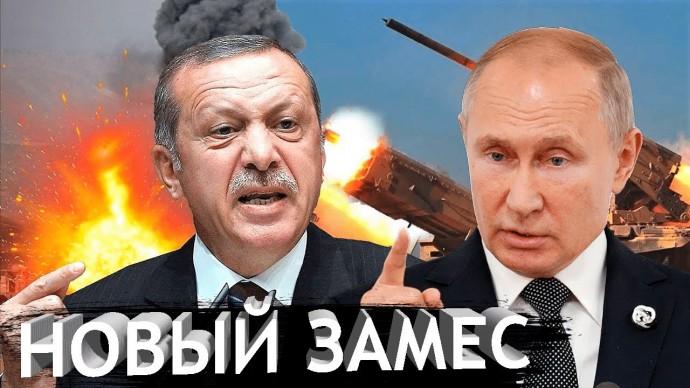 Эрдоган придумал как вторгнуться на Кавказ и не получить ответку от России