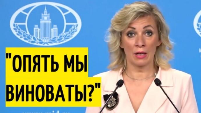 Срочно! Захарова РАЗНОСИТ реакцию Запада на события в Белоруссии!
