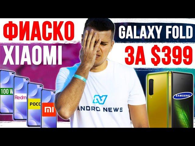 Xiaomi, ЭТО ФИАСКО
