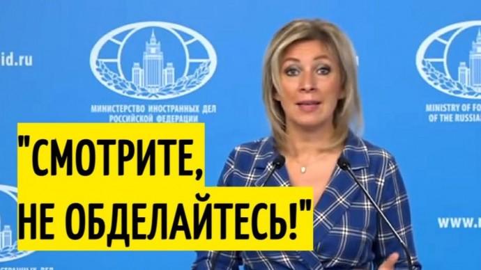 Срочно! Захарова РАЗНЕСЛА лживые заявления Запада о России!