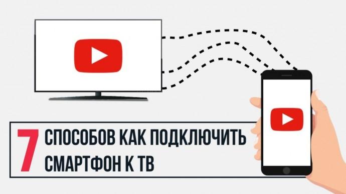 7 способов Как Подключить Телефон к Телевизору | 2020