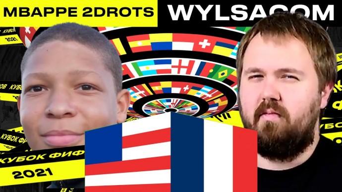 Мbappe 2Drots (США) vs. Wylsacom (Франция) - 4 тур Кубка Фиферов.