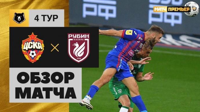 22.08.2020 ЦСКА - Рубин - 1:2. Обзор матча
