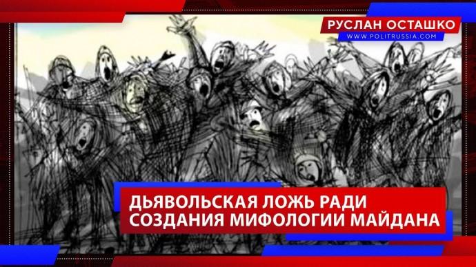 Дьявольская ложь ради создания мифологии Майдана (Руслан Осташко. Итоги Года)