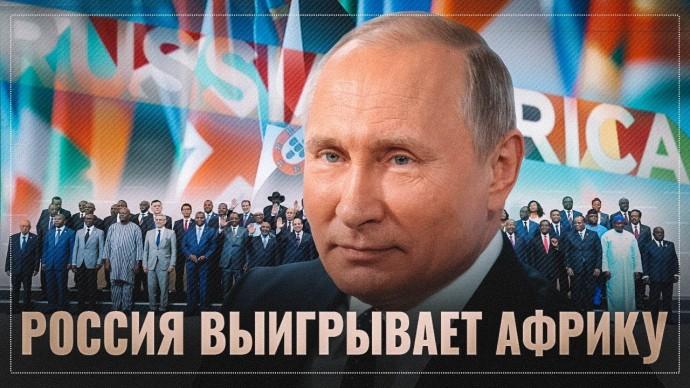 Россия выигрывает Африку: причины успеха Москвы в гонке за континент