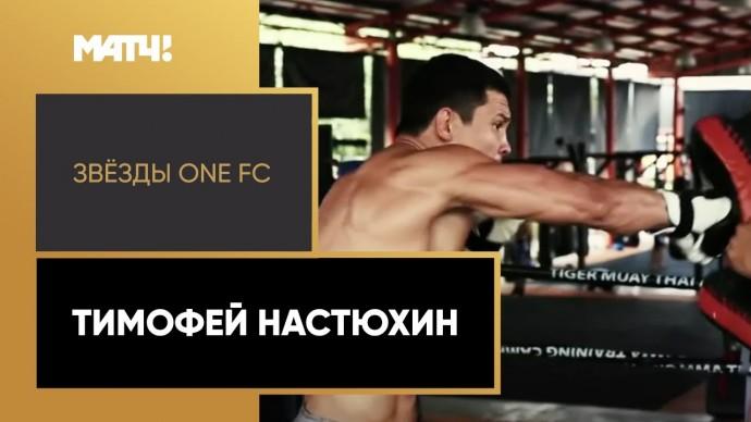 Звёзды One FC. Тимофей Настюхин