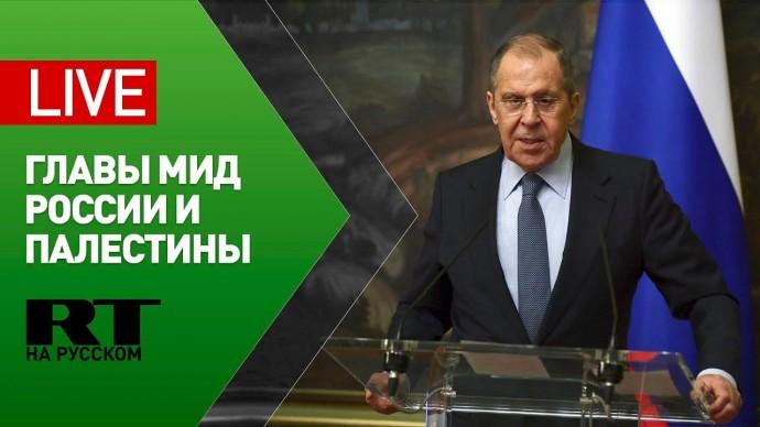 Пресс-конференция Лаврова и министра иностранных дел Палестины — LIVE