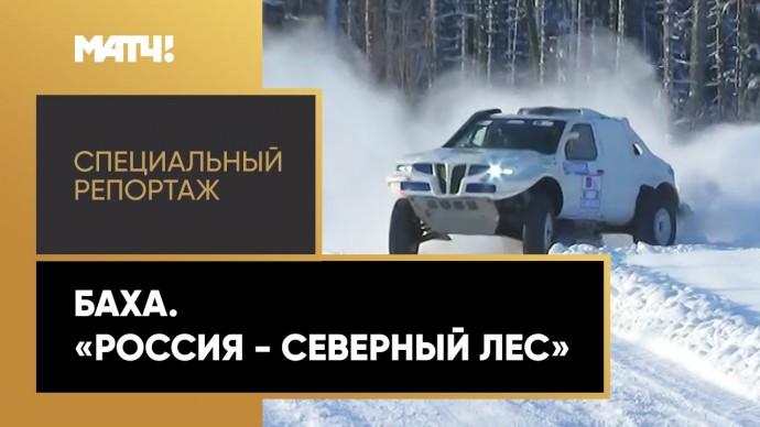 «Страна. Live». Баха. «Россия - северный лес». Специальный репортаж
