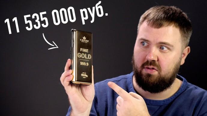 Смартфон в слитке золота за 11 535 000 рублей