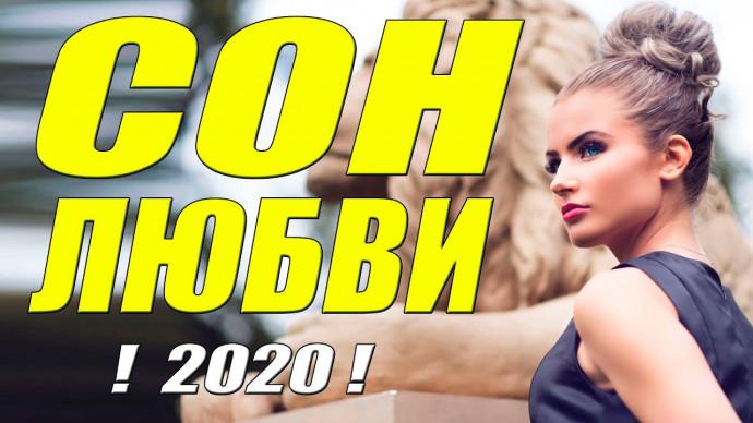 Прекрасная премьера - СОН ЛЮБВИ - Русские мелодрамы 2020 новинки HD 1080P